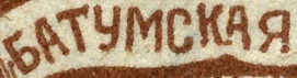 Batum stamp inscription