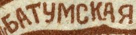 Batum stamp inscription