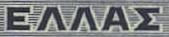 Greece stamp inscription