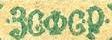 Transcaucasian Federation stamp inscription